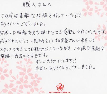 110227木目金の結婚指輪_大阪店006.jpg