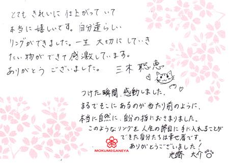 110227木目金の結婚指輪_神戸店003.jpg