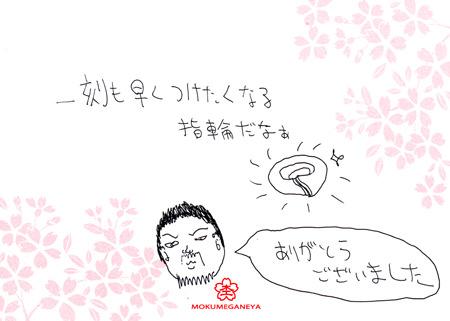 110228グリ彫りの結婚指輪_神戸店003.jpg