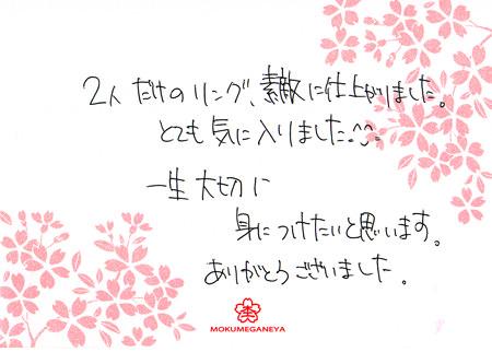 2月19日 木目金の結婚指輪_横浜元町店003 L23Y.jpg
