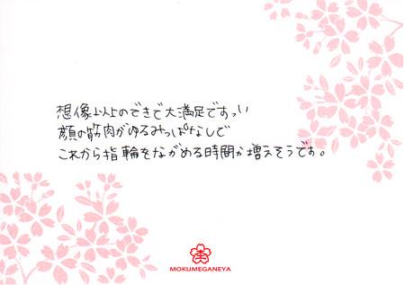 2月20日 木目金の結婚指輪_横浜元町店003 K16N.jpg