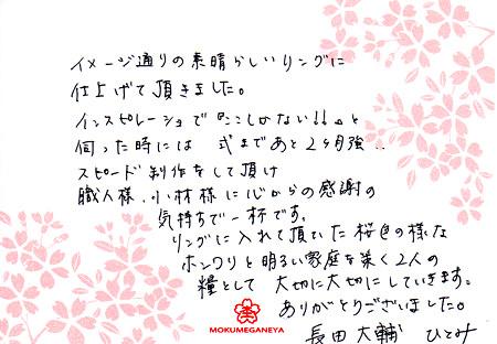2月21日 木目金の結婚指輪_横浜元町店_003 L24Y.jpg