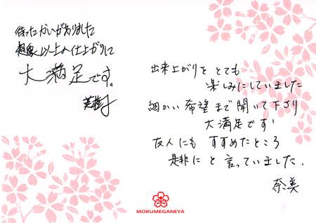2月26日 木目金の結婚指輪_横浜元町店003 A02Y.jpg