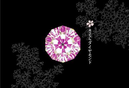 さくらダイヤモンド.jpgのサムネール画像のサムネール画像