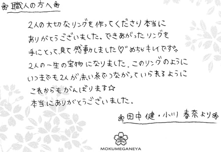 110326木目金屋の結婚指輪_大阪店003