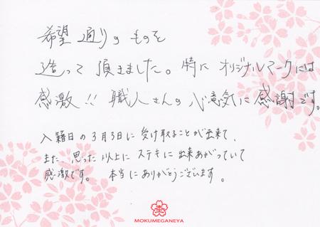 110303グリ彫りの結婚指輪_神戸店003③.jpg