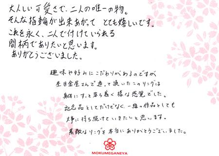 110303木目金の結婚指輪_神戸店003④.jpg