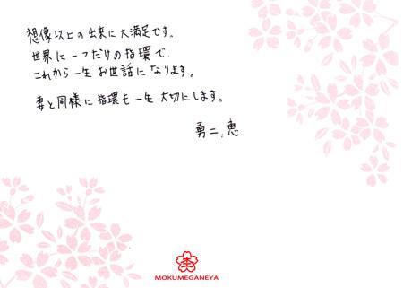 110303木目金の結婚指輪_神戸店003.jpg