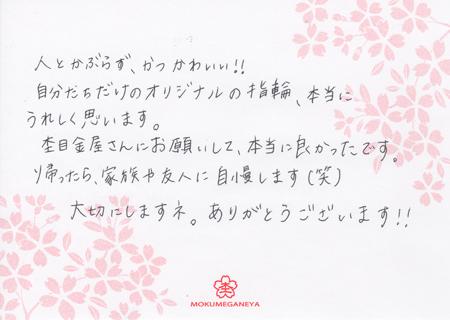 110303木目金の結婚指輪_神戸店004②.jpg