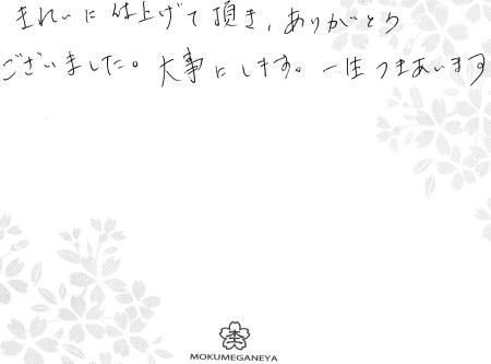 110304木目金の結婚指輪_大阪店001.jpg