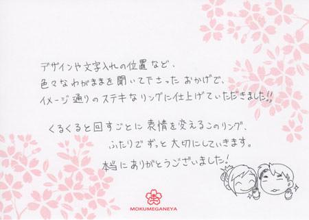 110304木目金の結婚指輪_表参道本店003.jpg