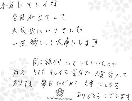 110305木目金の結婚指輪_大阪店004.jpg