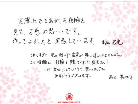 110306木目金の婚約指輪_神戸店003.jpg