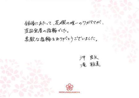 110306木目金の婚約指輪_表参道本店_003.jpg
