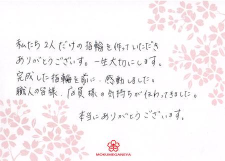 110306木目金屋の結婚指輪_横浜元町店003.jpg