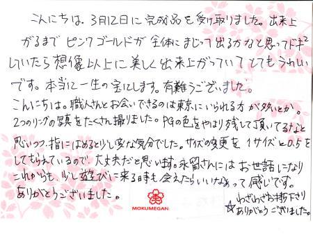 110312木目金の結婚指輪_神戸店003.jpg