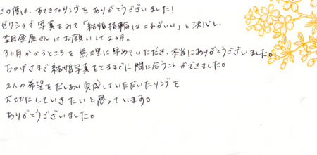 110313木目金の結婚指輪_京都店003.jpg