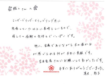 110313木目金の結婚指輪_大阪店003②.jpg