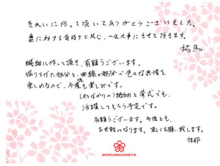 110313木目金の結婚指輪_大阪店007.jpg