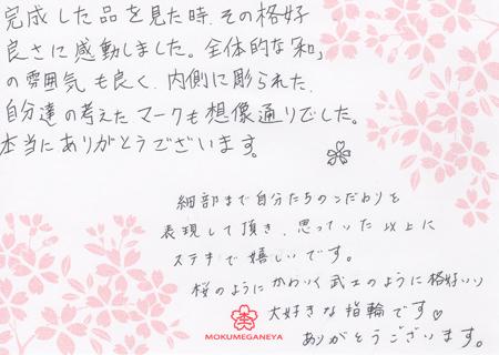 110314木目金の結婚指輪_神戸店003.jpg