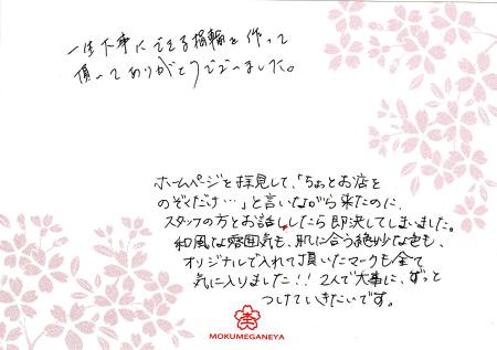 110318木目金の結婚指輪横浜元町店003.jpg