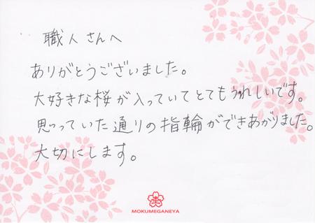 110318木目金の結婚指輪_神戸店002.JPG