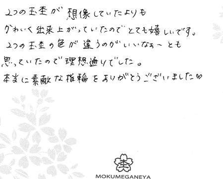 110319木目金の結婚指輪_大阪店③.jpg