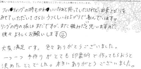 110320木目金の結婚指輪_大阪店004.jpg