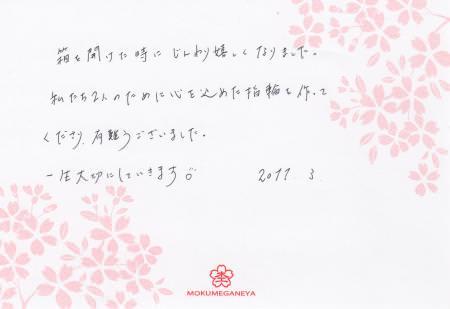 110320木目金の結婚指輪_神戸店003.jpg