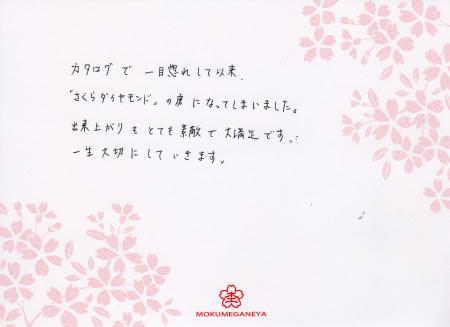 11032003木目金の婚約指輪_表参道本店003.jpg