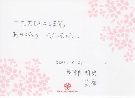 110323木目金の結婚指輪表参道本店003.jpg