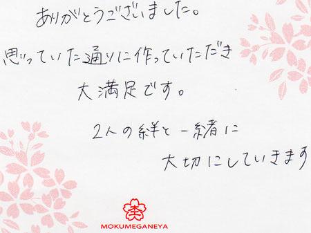 110327木目金の結婚指輪_大阪店002.jpg