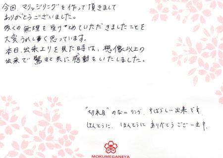 110327木目金の結婚指輪_大阪店003②.jpg