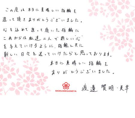 110327木目金の結婚指輪_大阪店003③.jpg