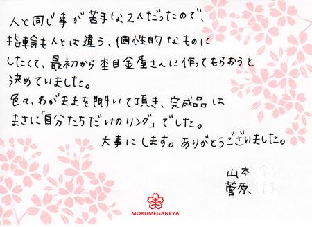 110327木目金の結婚指輪_横浜元町店003L01Y.jpg