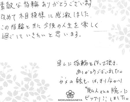 110327木目金の結婚指輪_大阪店007.jpg