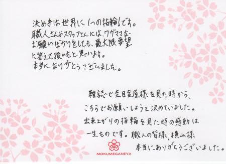 110328木目金の結婚指輪表参道本店003.jpg