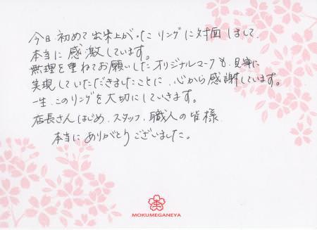 11032802木目金の結婚指輪表参道本店003.jpg