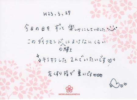 11032803木目金の婚約指輪表参道本店003.jpg