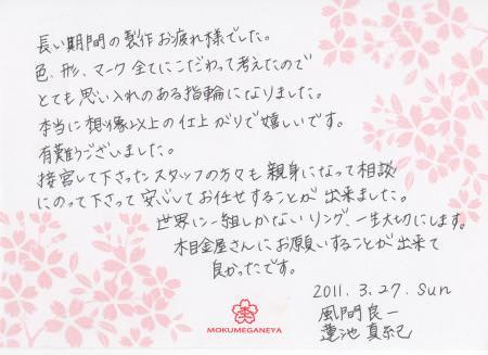 11032804木目金の結婚指輪表参道本店003.jpg