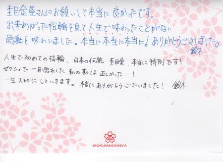 11032805木目金の結婚指輪表参道本店003(お名前消済).jpg