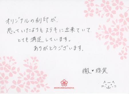 11032806木目金の結婚指輪表参道本店003.jpg