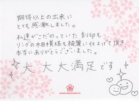11032807木目金の結婚指輪表参道本店003.jpg