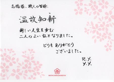 11032808木目金の結婚指輪表参道本店003.jpg