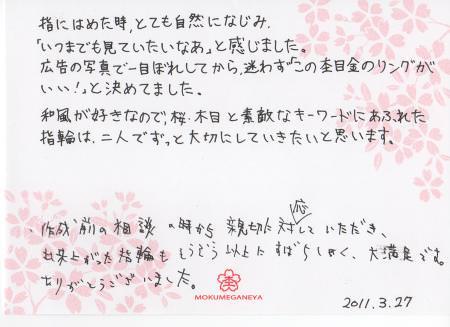 11032809木目金の結婚指輪表参道本店003.jpg