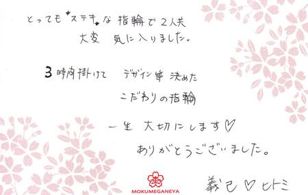 11032901グリ彫りの結婚指輪_名古屋店001.jpgのサムネール画像のサムネール画像のサムネール画像のサムネール画像