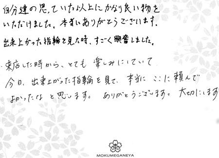 110305木目金の結婚指輪_大阪店001③