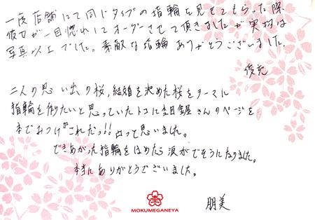 0110410木目金の結婚指輪_名古屋店003IK0.jpg