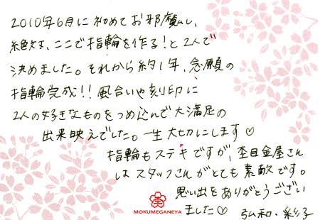 110409木目金の結婚指輪横浜元町店003②.jpg