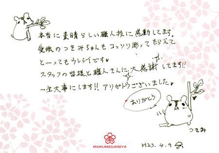 110409木目金の結婚指輪横浜元町店003.jpg